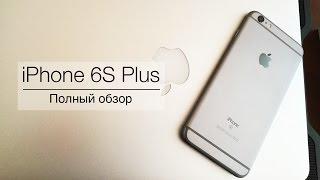 Полный обзор iPhone 6s Plus / iPhone 6s Plus -  full review