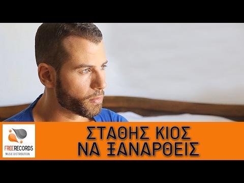 Στάθης Kίος - Να ξαναρθείς | Stathis Kios - Na xanartheis (Official audio release 2015)