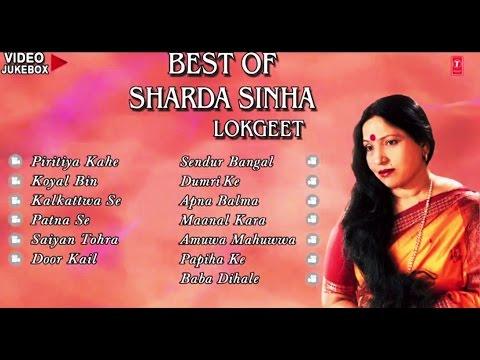 Official : Sharda Sinha - Best Lokgeet Collection   Video Songs Jukebox   video