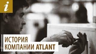 История компании ATLANT