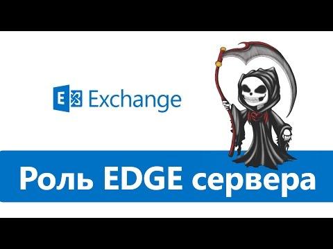 Microsoft прекращает поддержку Exchange Server Edge Role