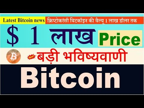Latest Bitcoin news - Bitcoin Price will cross $ 1 Lakh (100000)  Cryptocurrency update In Hindi