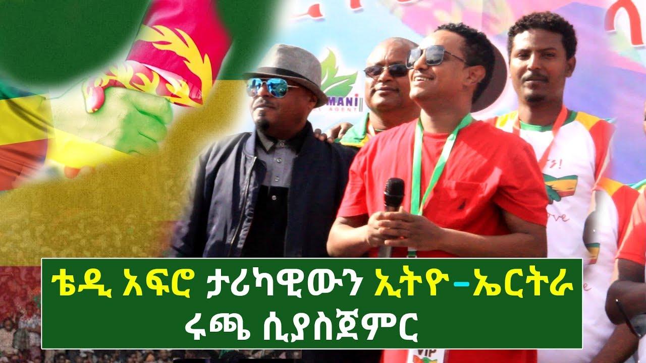 Eritrea-Ethiopia Peace Run
