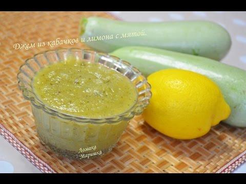 Вкуснейший джем из кабачков с лимоном и мятой