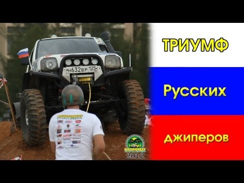 Rainforest challenge 2012 (RUS) FULL MOVIE