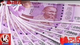 Central Govt: No Proposal Under Consideration To Discontinue Rs 2,000 Note | Teenmaar News