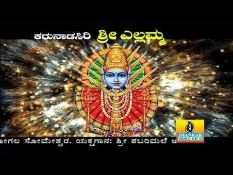 Bhandaradavva - Karunada Siri Sri Yellamma