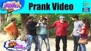 Prank Video   चट मंगनी पट ब्याह   Janta Express   ETV Bihar Jharkhand