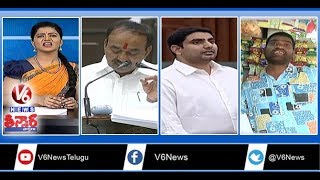Telangana Budget 2018-19 | Lokesh Praises Chandrababu | TDP Leaders On Pawan Kalyan | Teenmaar News