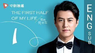The First Half of My Life 01 | ENG SUB 【Jin Dong、Ma Yili、Yuanquan】