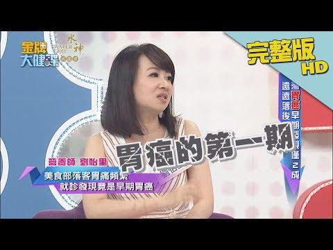 台綜-金牌大健諜-20180911-你的婚姻中暑了嗎?國人離婚趕「熱」潮集中在夏天最多?!