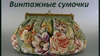 Винтажные сумочки, вышивка бисером.Vintage embroidery.