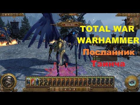 Великаны Хаоса в битве с посланником Тзинча Total War Warhammer