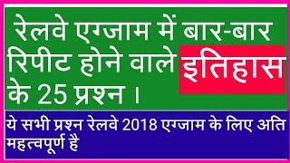 Railway exam 2018 important questions. रेलवे परीक्षा 2018 महत्वपूर्ण प्रश्न
