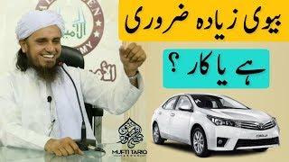 Biwi Zyada Zaruri Hai Ya Car? Mufti Tariq Masood [Funny Short Clip]