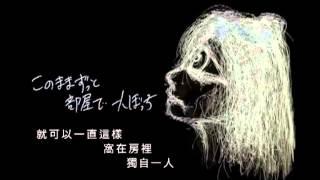 【初音ミク】サイテーの人【オリジナル曲】 中文字幕嵌入