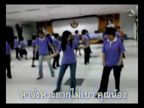 ผบก.รุ่น 24 เรียนเต้นชะชะช่า