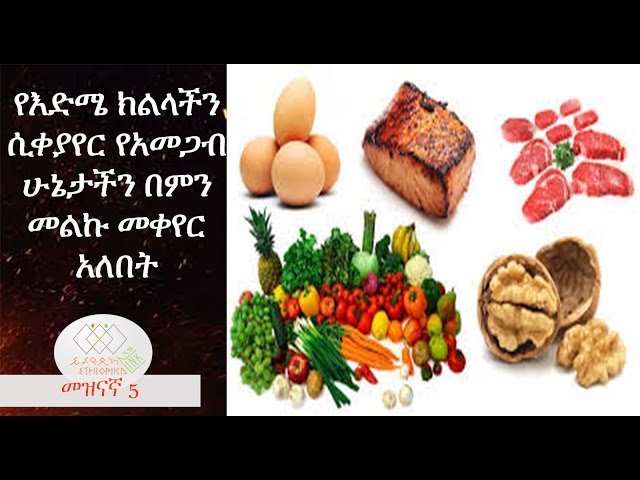 What should our food choice must be, EthiopikaLink