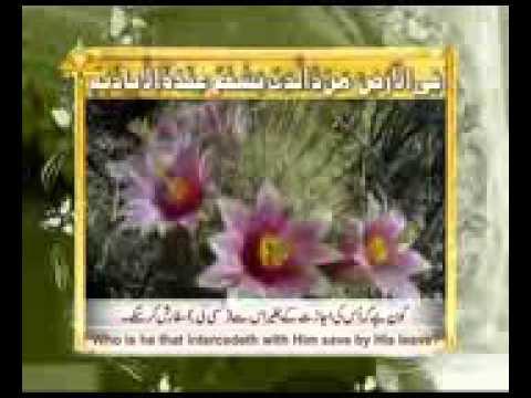 Ayat Ul Kursi- Urdu Tarjama- Fasih Ul Din Soharwardi video