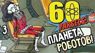60 Parsecs Прохождение На Русском #3 — ПЛАНЕТА РОБОТОВ И НОВЫЙ РЕКОРД!