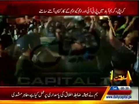 Establishment & invisible forces are manipulating the situation of NA 246 Tahir Mashhadi