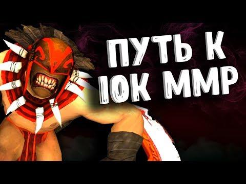 ПУТЬ К 10К ММР БЛАДСИКЕР ДОТА 2 - BLOODSEEKER DOTA 2