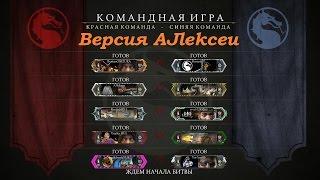 Mortal Kombat X - Командная игра (Команда МЯСО)