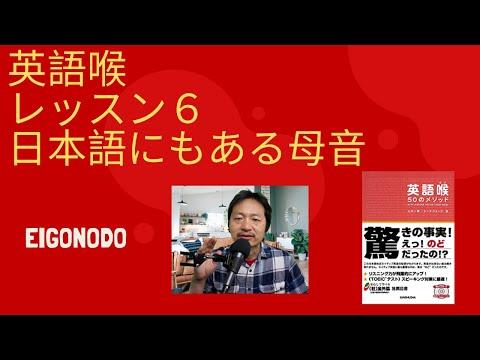 英語喉 Lesson06「日本語にもある母音」