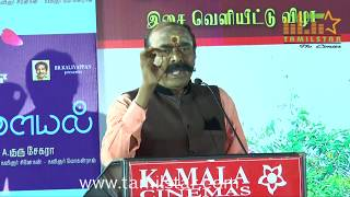 Valayal Movie Audio Launch