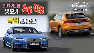 [아우토예거] 독일 현지 Audi A6 Q8 정찰! (2019년형 스포일러)