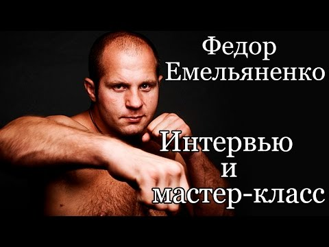 Фёдор емельяненко мастер класс видео