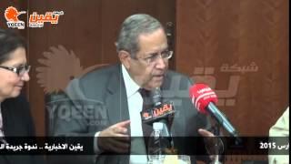 كلمة السفير جمال بيومي فى ندوة جريدة المسائية مؤتمر شرم الشيخ المخاوف والامال