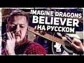 Imagine Dragons Believer Перевод на русском Acoustic Cover Музыкант вещает mp3