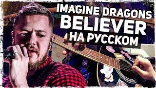 download musica Imagine Dragons - Believer - Перевод на русском Acoustic Cover Музыкант вещает