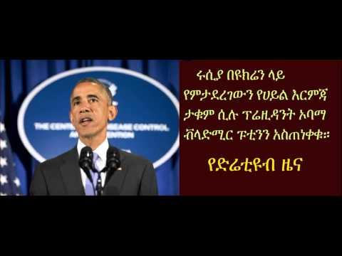 DireTube News - Obama warns Putin over deepening Ukraine crisis