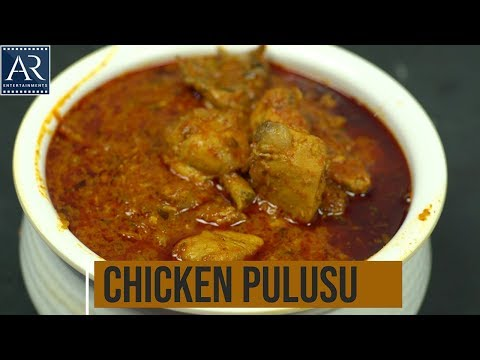 Chicken Pulusu Recipe | South Indian Style | AR Entertainments