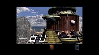 【実況】MYST III: EXILE ~本の中の絶望と希望~ 一頁目