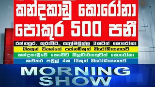 Siyatha Morning Show | 14.07.2020