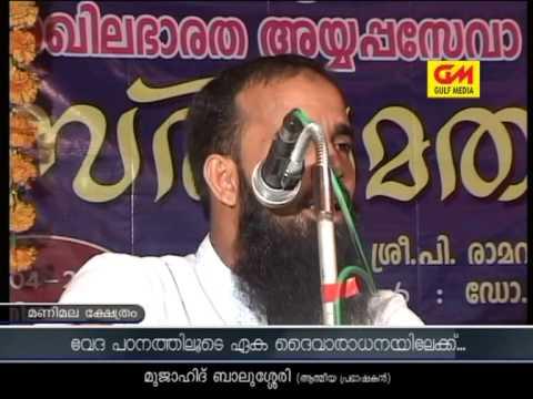 Manimala Kshethram Program Mujahid Balusheri Vedha Padanathilloode Eka Dayvaradhanayilekk video