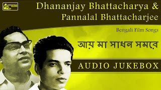 Dhananjay Bhattacharya & Pannalal Bhattacharjee Collection | Bengali Songs