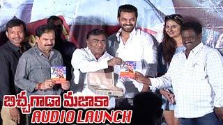 Bichagada Majaka Movie Audio Launch | Arjun Reddy, Neha Deshpandey