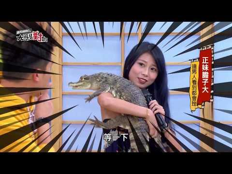 男人也會挫的鱷魚美少女?!【國光幫幫忙精華】