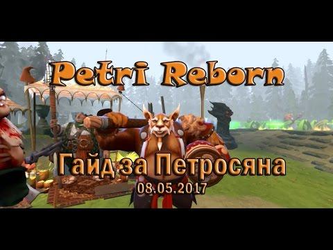 Petri reborn. Полный гайд за Петросяна