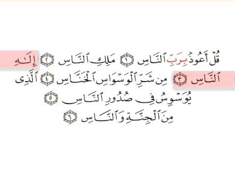 An Naas-Surat 114-Huthaify