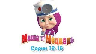 Маша и Медведь 12-16 серии