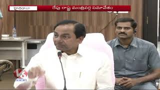 CM KCR To Hold Cabinet Meeting On July 17 | New Municipality Act
