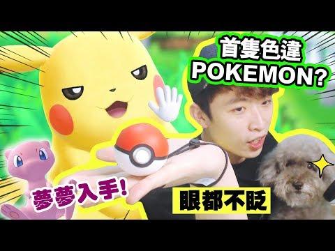 【Pokémon: Let's Go#2】