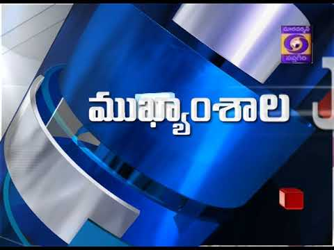 @DDnews Andhra News Headlines : 25-06-2018, 01:00 PM