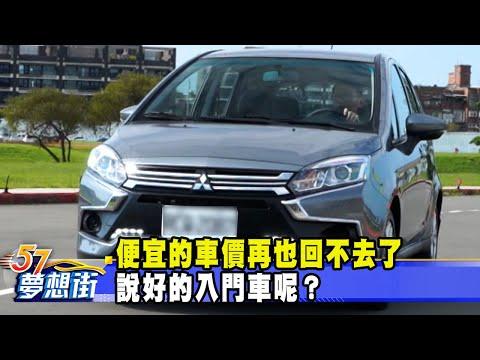 台灣-57夢想街 預約你的夢想-20210224 便宜的車價再也回不去了 說好的入門車呢?
