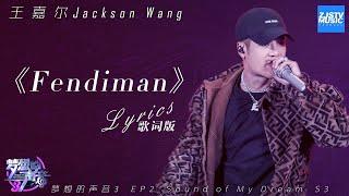 [ 歌词版/Lyrics ] 王嘉尔《fendiman》《梦想的声音3》EP2 20181102 /浙江卫视官方音乐HD/